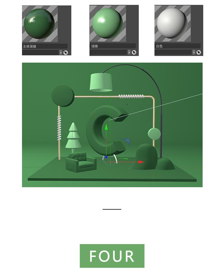 3D静物设计教程-谢七_42