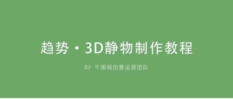 3D静物设计教程-谢七_01