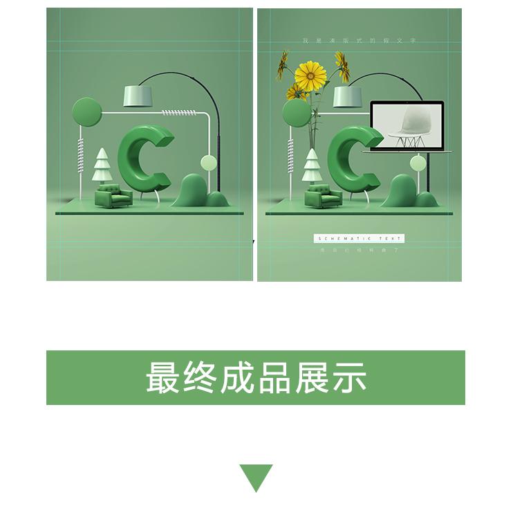 3D静物设计教程-谢七_55