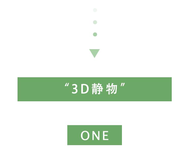 3D静物设计教程-谢七_08
