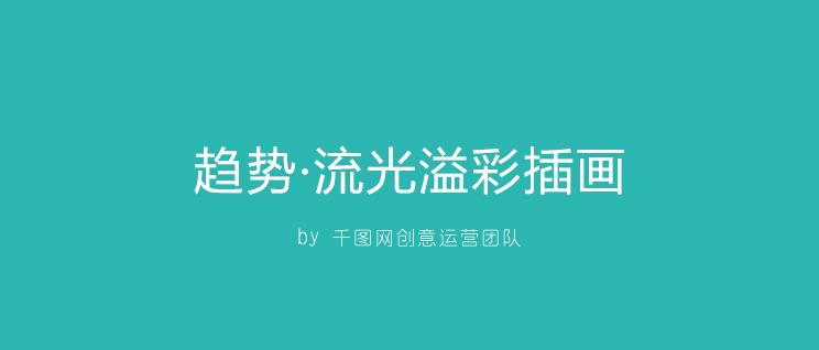 流光溢彩教程_01
