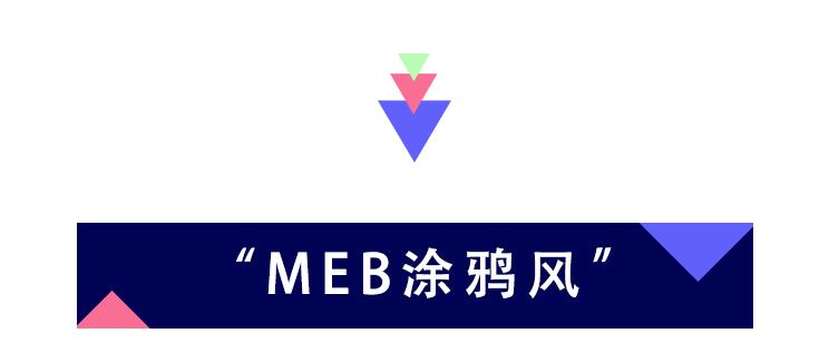 MEB涂鸦风教程_08