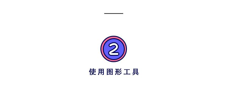 MEB涂鸦风教程_14